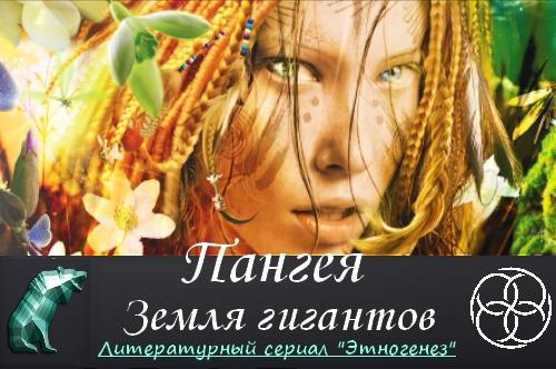 Дмитрий Колодан - Пангея. Земля гигантов