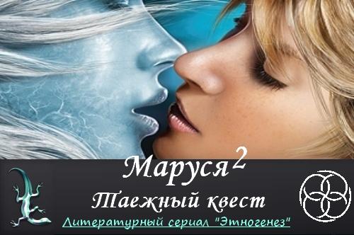 Маруся 2 Торрент