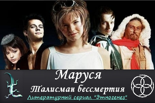Маруся 4 Аудиокнига